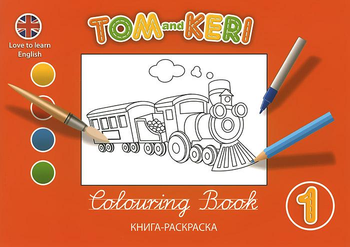 Tom and Keri: Colouring Book 1 / Том и Кери. Книга-раскраска 1