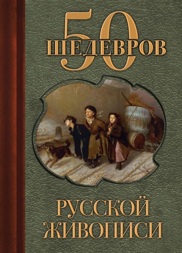 50 шедевров русской живописи ( 978-5-699-69222-4 )
