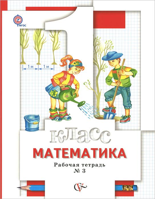 Математика. 1 класс. Рабочая тетрадь. В 3 частях (комплект из 3 книг)