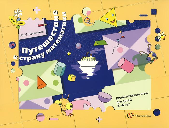 Путешествие в страну математики. Дидактические игры для детей 3-4 лет