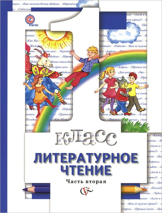 Литературное чтение. 1 класс. Учебник. В 2 частях (комплект из 2 книг)