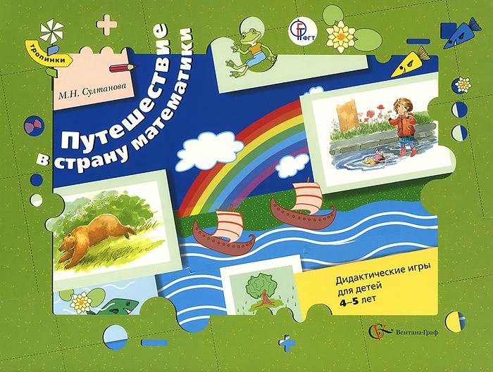 Путешествие в страну математики. Дидактические игры для детей 4-5 лет