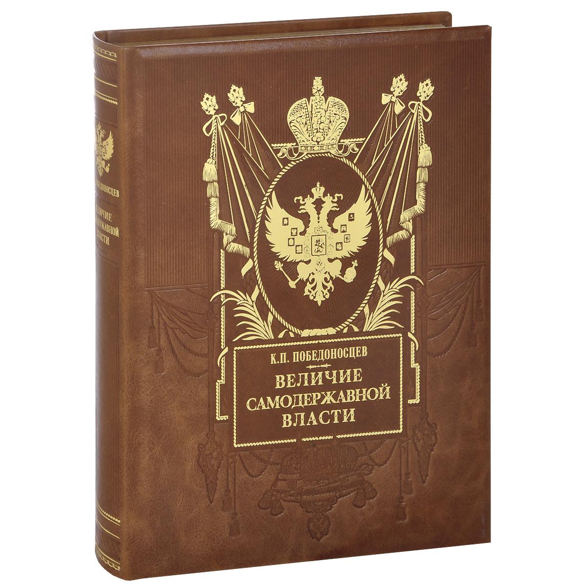Величие самодержавной власти (подарочное издание)