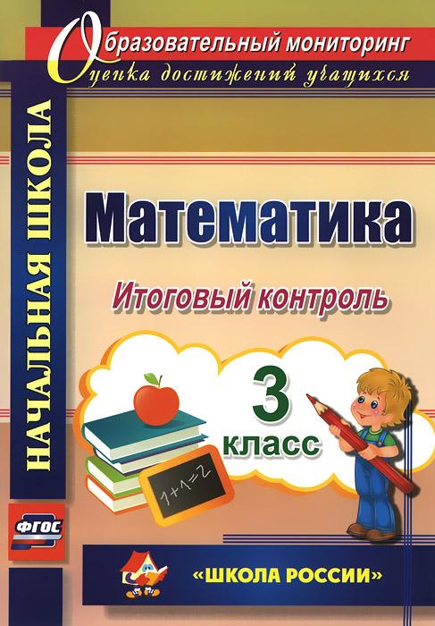 """Математика. 3 класс. Итоговый контроль. """"Школа России"""""""