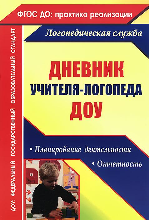 Дневник учителя-логопеда ДОУ. Планирование деятельности, отчетность