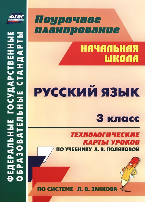Русский язык. 3 класс. Технологические карты уроков по учебнику А. В. Поляковой