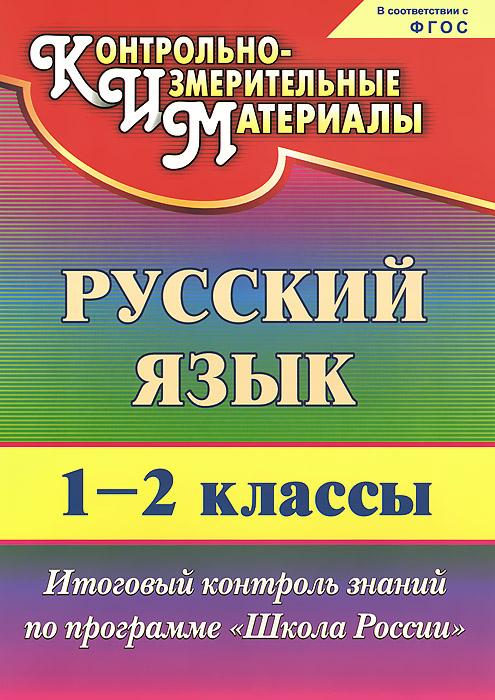 Русский язык. 1-2 классы. Итоговый контроль знаний по программе