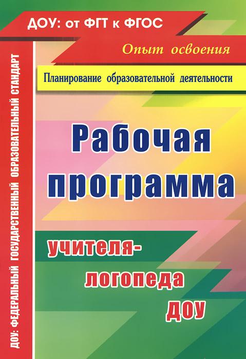 Рабочая программа учителя-логопеда ДОУ