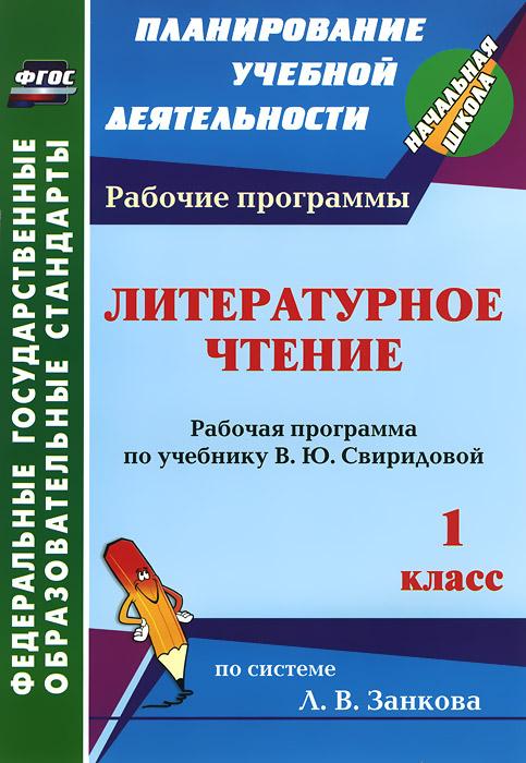 Литературное чтение. 1 класс. Рабочая программа по учебнику В. Ю. Свиридовой