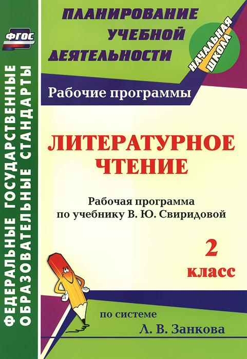 Литературное чтение. 2 класс. Рабочая программа по учебнику В. Ю. Свиридовой