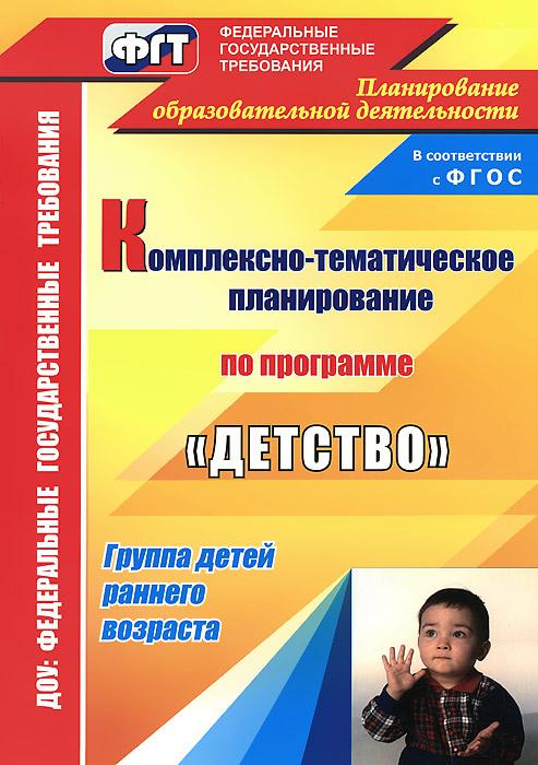 Комплексно-тематическое планирование образовательной деятельности с детьми раннего возраста по программе