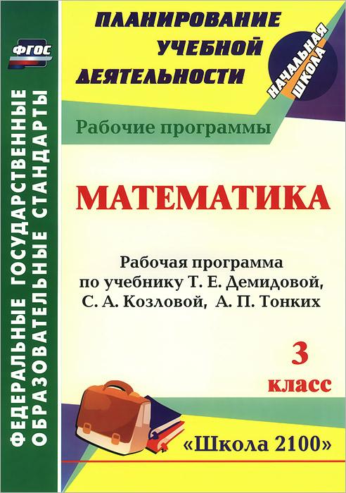Математика. 3 класс. Рабочая программа по учебнику Т. Е. Демидовой, С. А. Козловой, А. П. Тонких