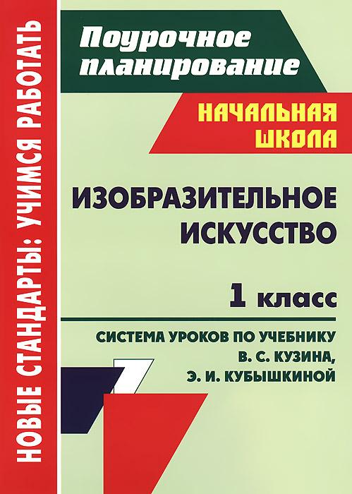 Изобразительное искусство. 1 класс. Система уроков по учебнику В. С. Кузина, Э. И. Кубышкиной