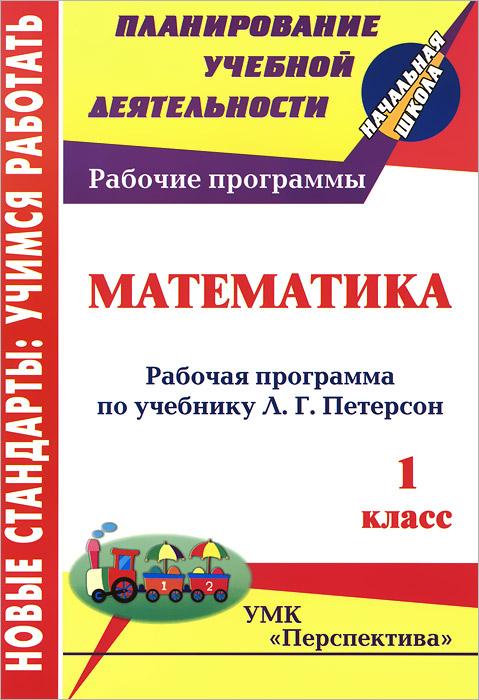 Математика. 1 класс. Рабочая программа по учебнику Л. Г. Петерсон