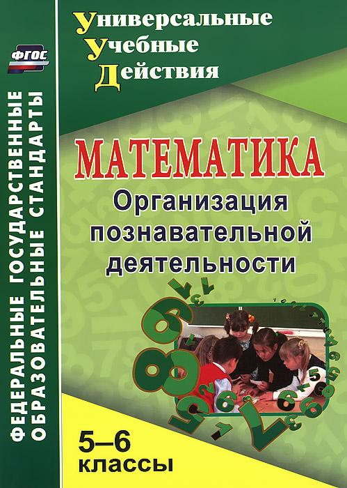 Математика. 5-6 классы. Организация познавательной деятельности