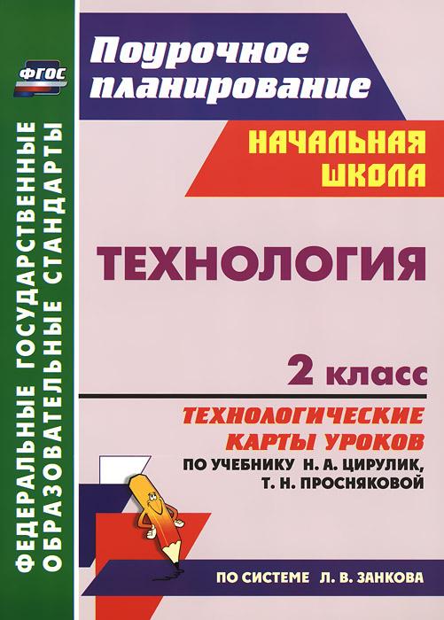 Технология. 2 класс. Технологические карты уроков по учебнику Н. А. Цирулик, Т. Н. Просняковой