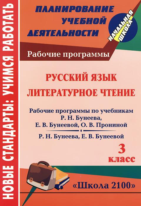 Русский язык. Литературное чтение. 3 класс. Рабочие программы по системе учебников