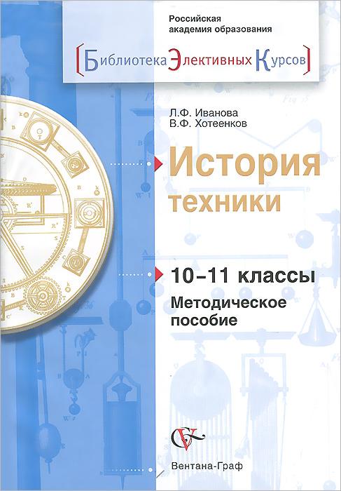История техники. 10-11 классы. Методическое пособие