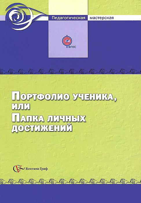 Портфолио ученика, или папка личных достижений. Сборник методических материалов