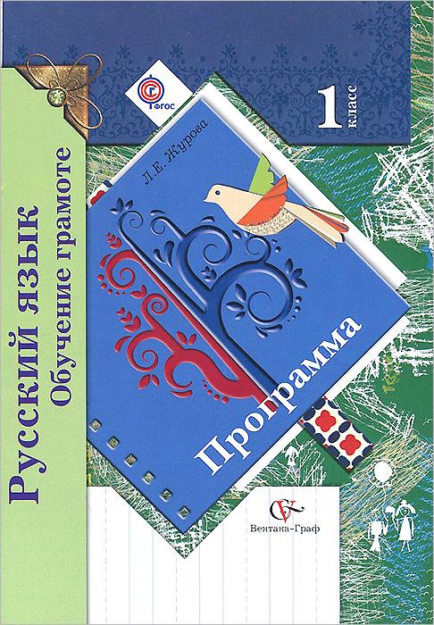 Русский язык. 1 класс. Обучение грамоте. Программа (+ CD-ROM)