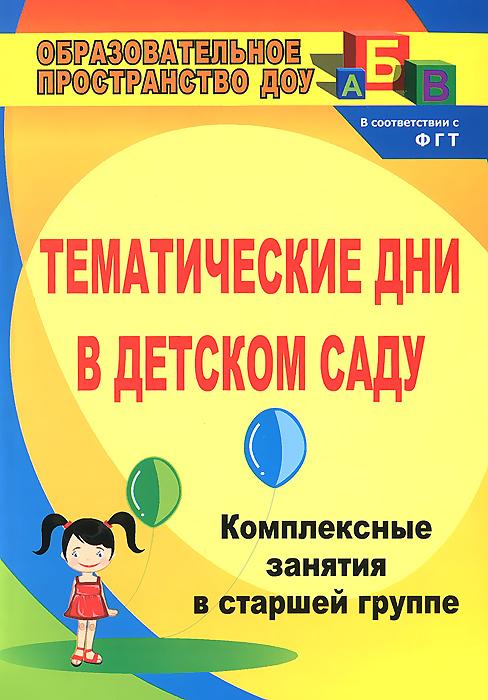 Тематические дни в детском саду. Комплексные занятия в старшей группе