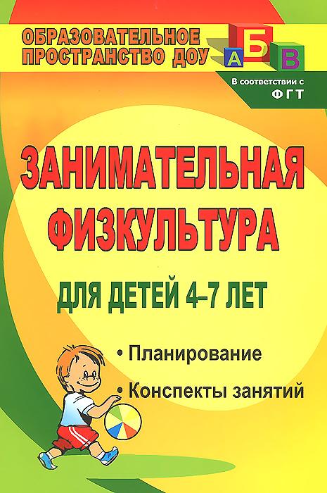 Занимательная физкультура для детей 4-7 лет. Планирование, конспекты занятий