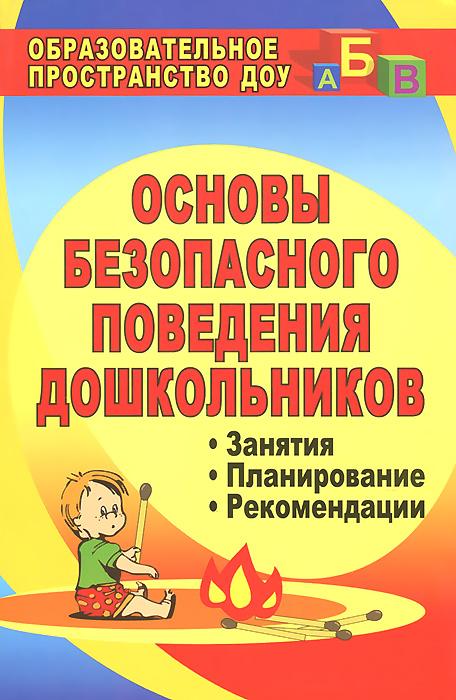 Основы безопасного поведения дошкольников. Занятия. Планирование. Рекомендации12296407Дети могут оказаться в неожиданной ситуации на улице и дома, оттого как они отреагируют на нее, будет зависеть их физическое и психическое состояние. Содержание предлагаемых занятий в игровой, увлекательной форме поможет старшим дошкольникам найти выход из затруднительного положения, стать самостоятельнее и ответственнее, усвоить необходимые правила личной гигиены, безопасности на дорогах, при пожаре, в отношениях с домашними животными. Пособие адресовано педагогам дошкольных образовательных учреждений, может быть полезно родителям для занятий с детьми.