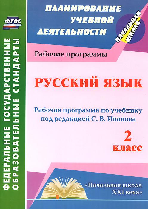 Русский язык. 2 класс. Рабочая программа по учебнику под редакцией С. В. Иванова