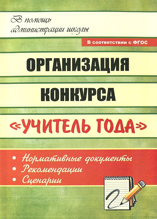 """Организация конкурса """"Учитель года"""". Нормативные документы, рекомендации, сценарии"""