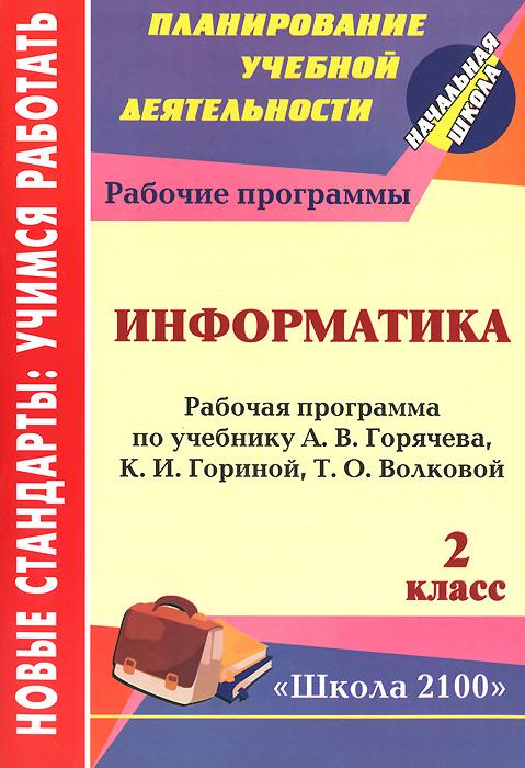Информатика. 2 класс. Рабочая программа по учебнику А. В. Горячева, К. И. Гориной, Т. О. Волковой