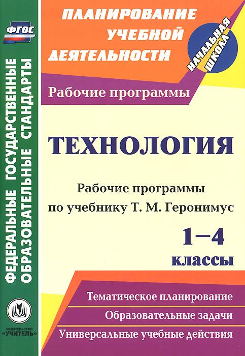 Технология. 1-4 классы. Рабочие программы по учебнику Т. М. Геронимус