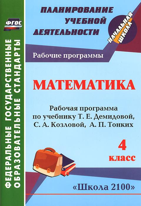 Математика. 4 класс. Рабочая программа по учебнику Т. Е. Демидовой, С. А. Козловой, А. П. Тонких