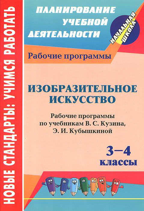 Изобразительное искусство. 3-4 классы. Рабочие программы по учебникам В. С. Кузина, Э. И. Кубышкиной