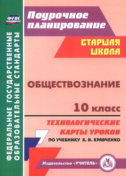 Обществознание. 10 класс. Технологические карты уроков по учебнику А. И. Кравченко