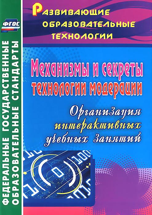 Механизмы и секреты технологии модерации. Организация интерактивных учебных занятий