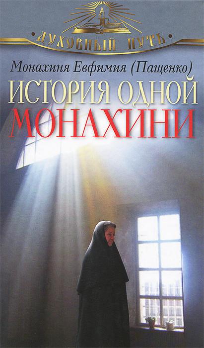 История одной монахини