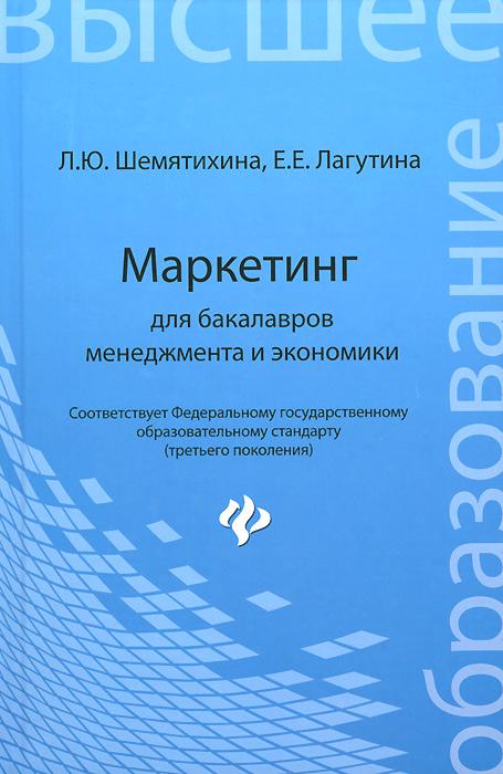 Маркетинг для бакалавров менеджмента и экономики. Учебное пособие
