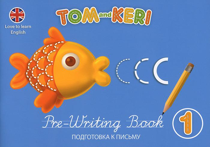 Tom and Keri. Pre-Writing Book / Том и Кери. Подготовка к письму
