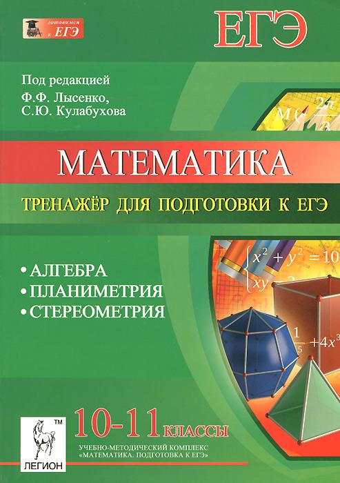 Математика. Алгебра. Планиметрия. Стереометрия. 10-11 классы. Тренажер для подготовки к ЕГЭ