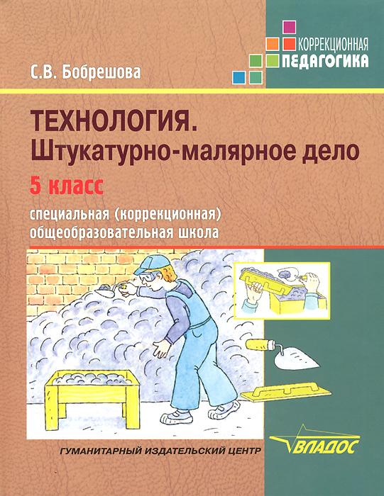 Технология. Штукатурно-малярное дело. 5 класс. Учебник