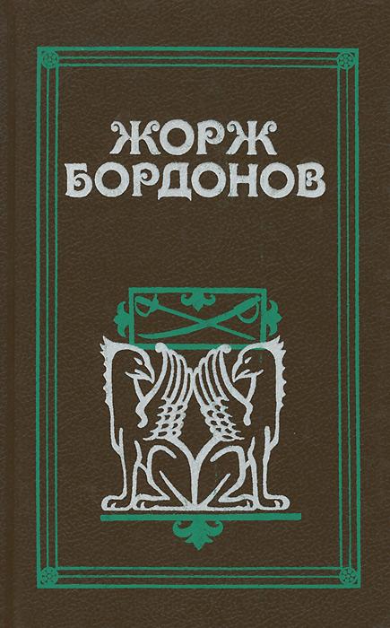 Жорж Бордонов. Избранные произведения. В трех томах. Том 3. Кавалер дю Ландро. Огненный пес