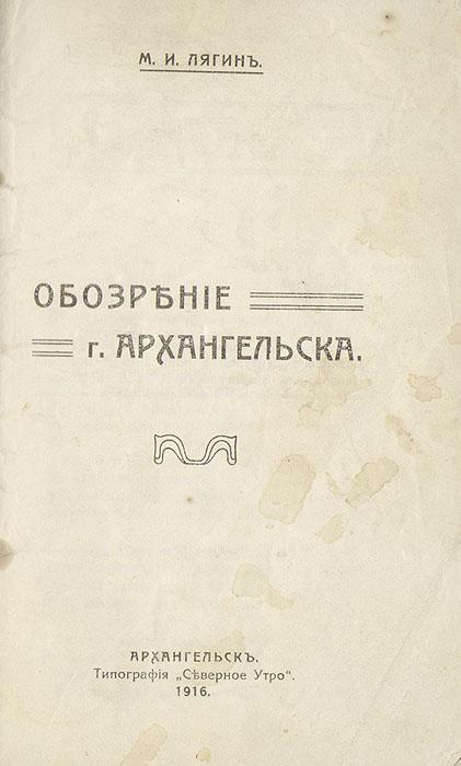 Обозрение г. Архангельска