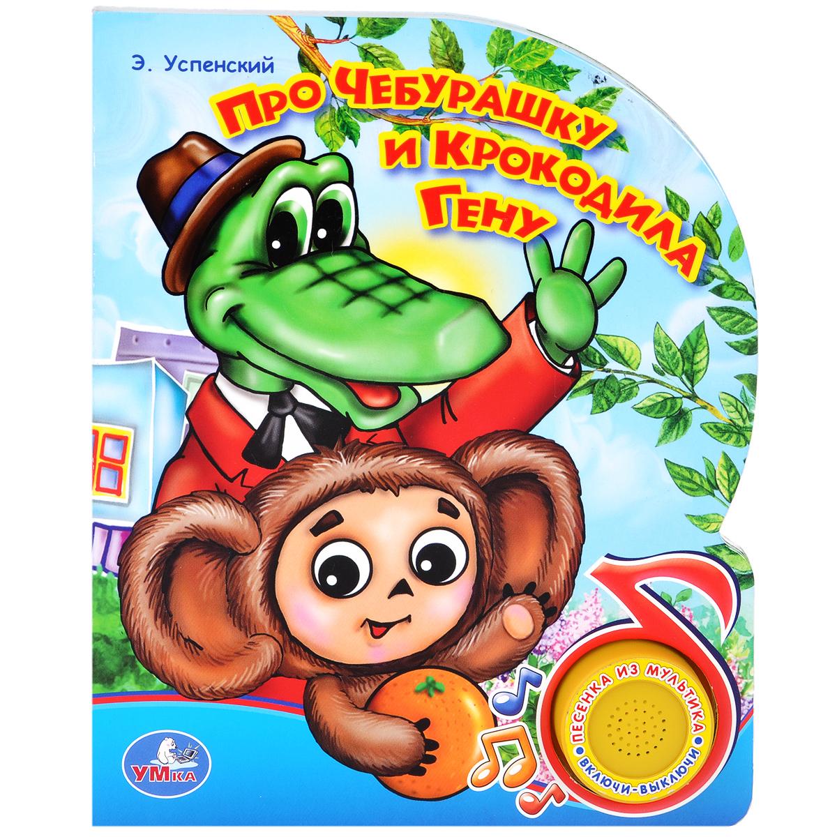 Про Чебурашку и крокодила Гену. Книжка-игрушка