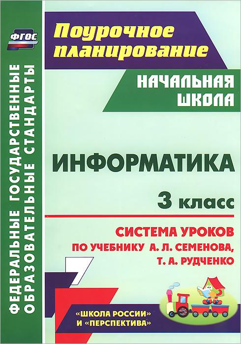 Информатика. 3 класс. Система уроков по учебнику А. Л. Семенова, Т. А. Рудченко