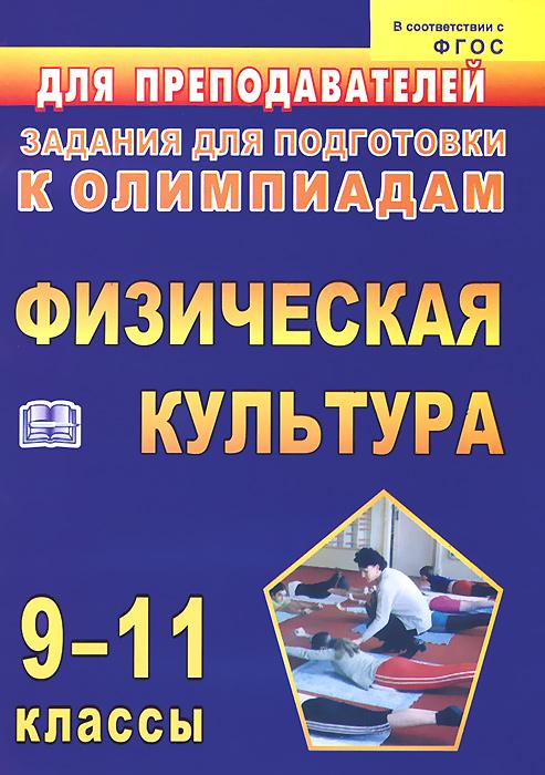 Физическая культура. 9-11 классы. Задания для подготовки к олимпиадам