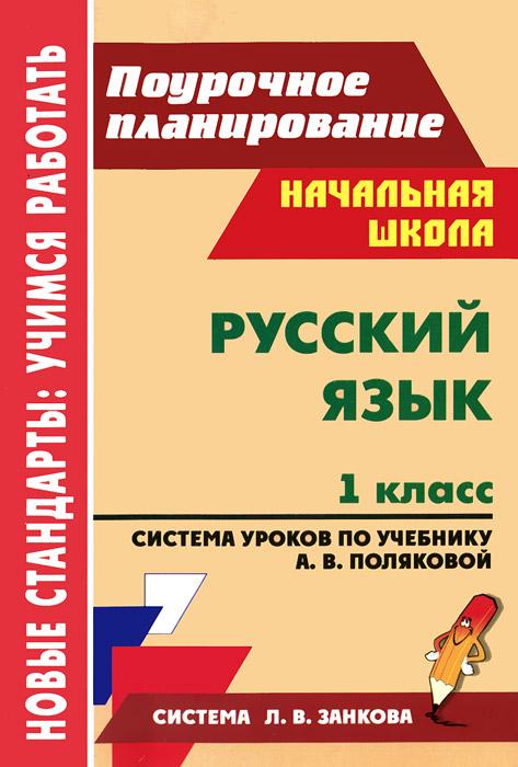 Русский язык. 1 класс. Система уроков по учебнику А. В. Поляковой