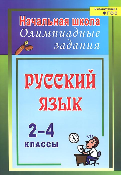 Русский язык. 2-4 классы. Олимпиадные задания