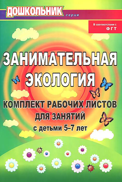 Занимательная экология. Комплект рабочих листов для занятий с детьми 5-7 лет