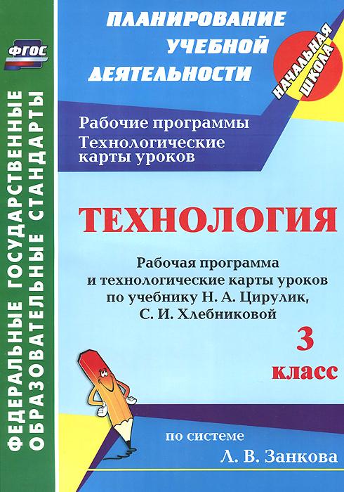 Технология. 3 класс. Рабочая программа и технологические карты уроков по учебнику Н. А. Цирулик, С. И. Хлебниковой