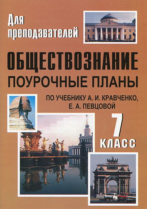 Обществознание. 7 класс. Поурочные планы по учебнику А. И. Кравченко, Е. А. Певцовой